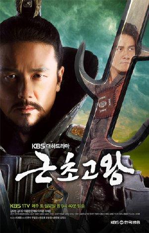 Đại Đế Chiến Quốc 2011 USLT - King Geunchogo (2011) USLT - (60/60)