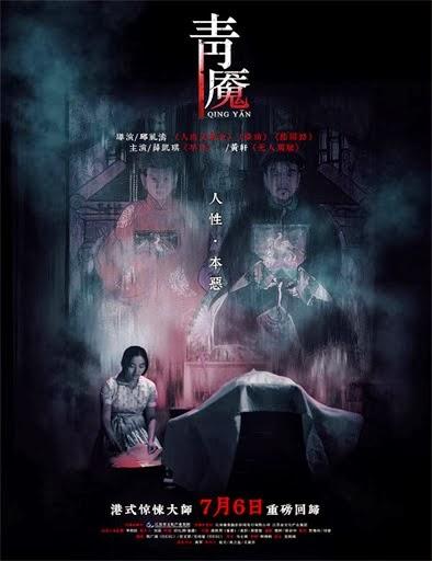 Ver Nightmare (Qing Yan) (2012)