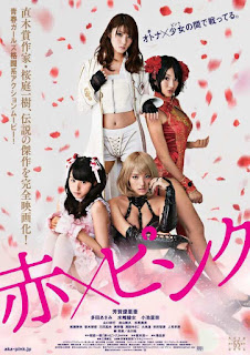 Girl's Blood (Aka X Pinku) (2014)