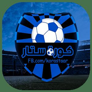 تطبيق مباريات اليوم بث مباشر