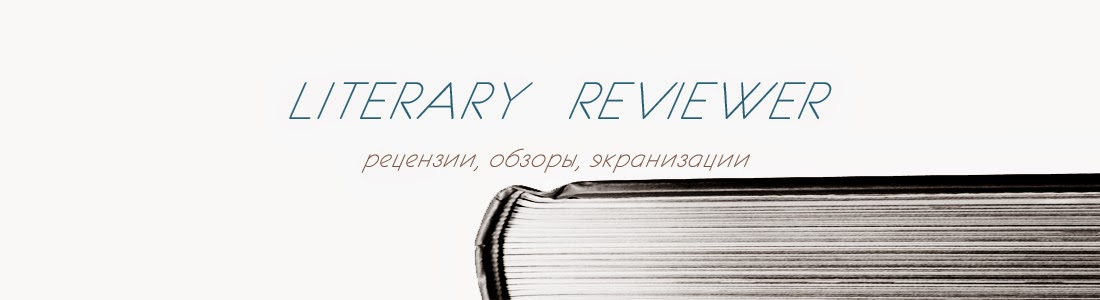 Literary reviewer. Книжный блог