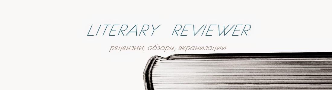 Literary reviewer. Книжный блог