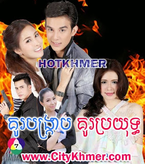 Ku Bangkrab Ku Brayuth [38 End] Thai Lakorn Movie Khmer