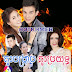 Ku Bangkrab Ku Brayuth [24 To be continued] Thai Lakorn Khmer Movie
