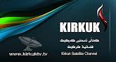 پهیجی فهرمی كهناڵی ئاسمانی كهركوك - موقع الرسمي لفضائية كركوك