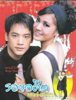 Roy Adit Haeng Rak