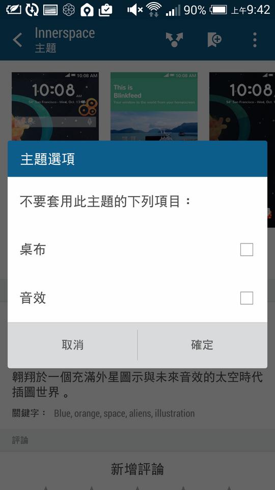 2015 05 11%2B01.42.23 - 千呼萬喚!HTC Sense更新後終於可以自訂主題了!