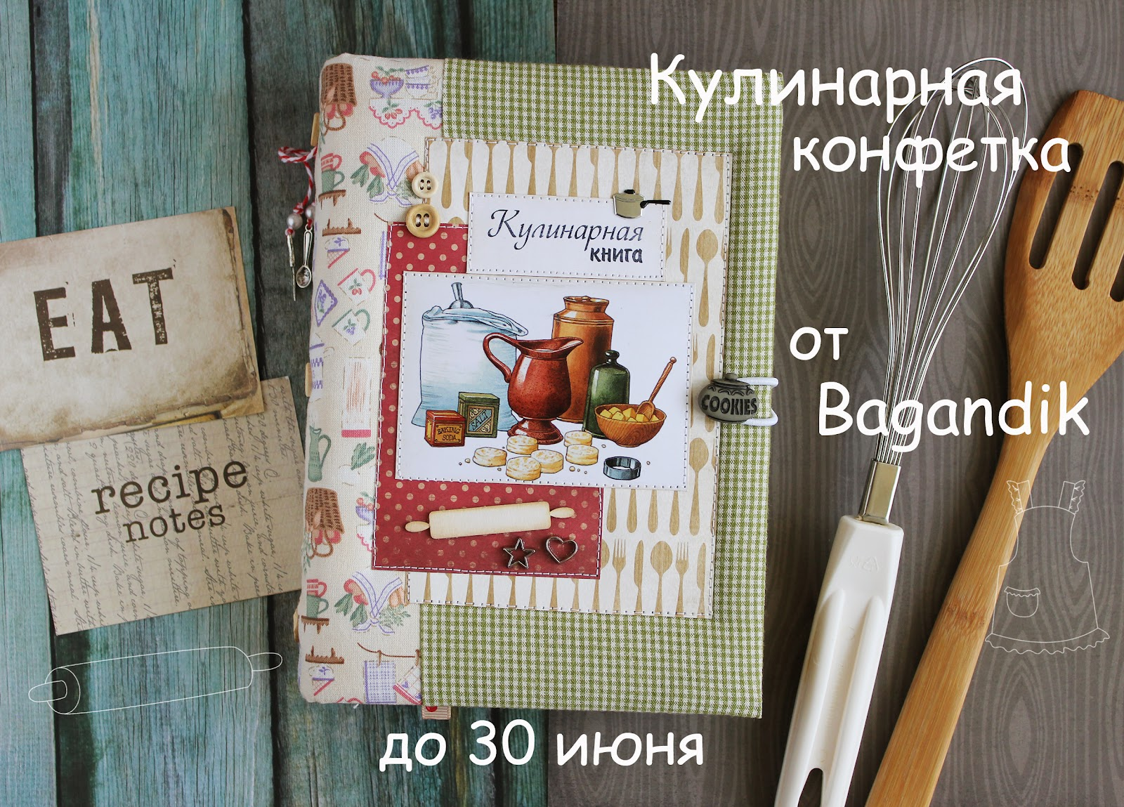 http://bagandik.blogspot.ru/2014/06/blog-post_7456.html