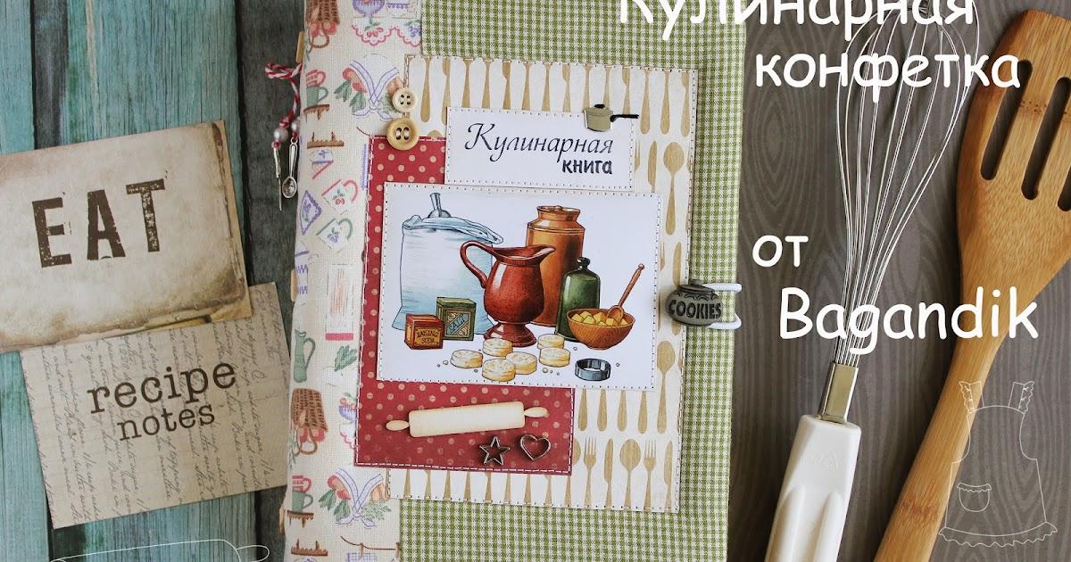 Мастер класс по изготовлению кулинарной книги