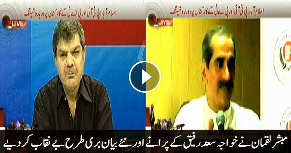 MUBASHER LUCMAN EXPOSING KHAWAJA SAAD RAFIQUE'S BEFORE AND AFTER STATEMENTS
