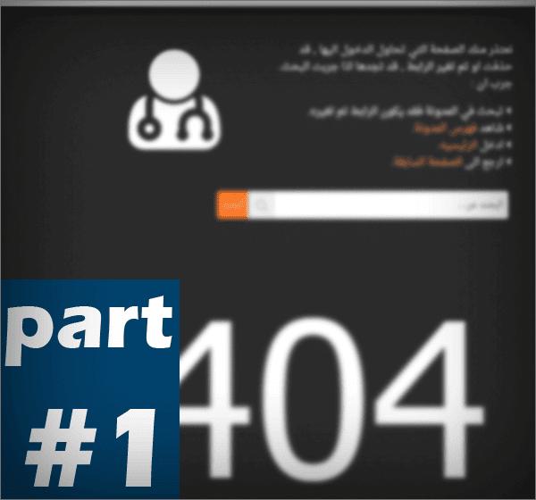 [ html ] إنشاء صفحة خطأ 404 أحترافية الجزء الاول