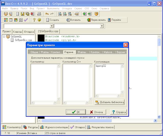 Проект - параметры проекта - параметры - компоновщик - добавить библиотеку