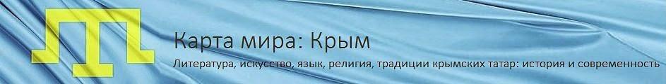 Карта мира: Крым
