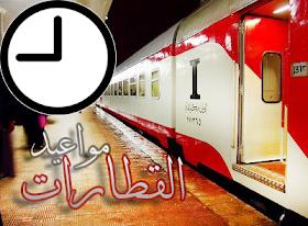 مواعيد القطارات بمحطة طنطا
