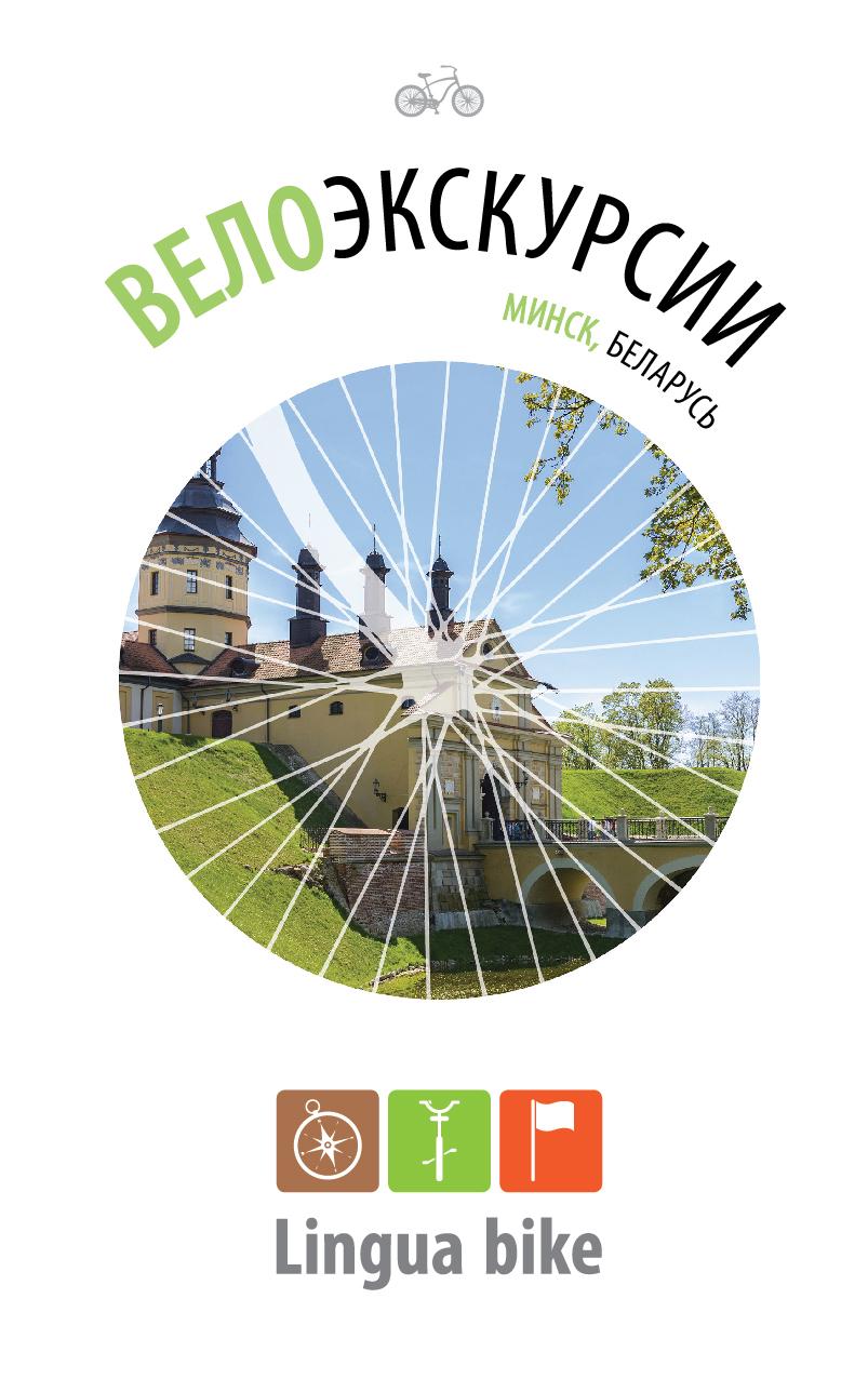 Велоэкскурсии по Минску