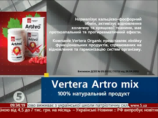 Vertera Artro Mix