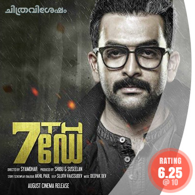 7th Day: Chithravishesham Rating [6.25/10]