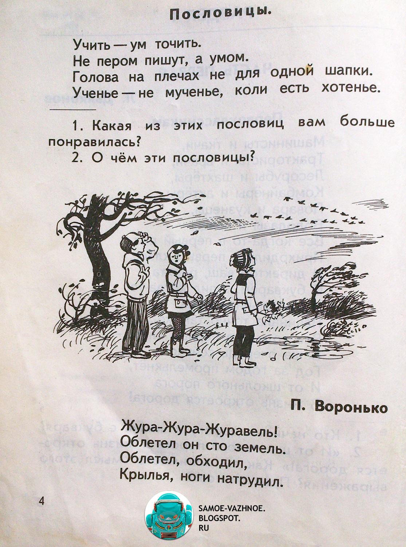 Учебник Родная речь, чтение 90е, старый Стихи про птиц, рисунок с птицами