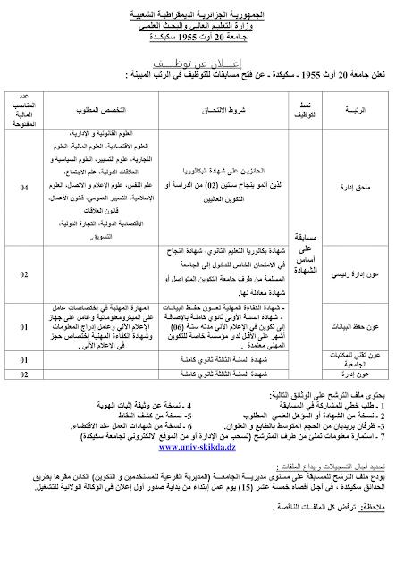إعلان توظيف بجامعة 20 أوت 1955 سكيكدة أوت 2015