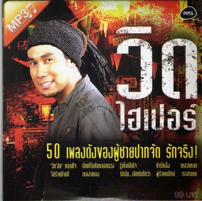 Download [Mp3]-[Hit Songs] 50 เพลงดังของผู้ชายปากจัด รักจริง! ในชุด Best Hits วิด ไฮเปอร์ [Solidfiles] 4shared By Pleng-mun.com