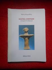 Νότα Κυμοθόη Ελάτεια Λοκρίδος Ιστορική Αναδρομή Βιβλίο 2004