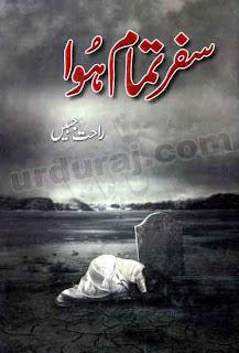 Safar Tamam Hua (Romantic Urdu Novels) By Rahat Jabeen complete in pdf