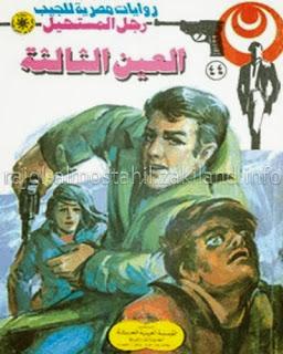 تحميل قراءة العدد 44 رجل المستحيل العين الثالثة نبيل فاروق أدهم صبري