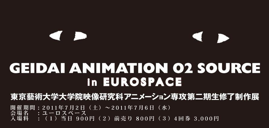 東京藝術大学大学院映像研究科アニメーション専攻第二期生修了制作展ブログ