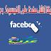 حصريا : طريقة انشاء صفحة على الفيسبوك بدون اسم وابهر بها اصدقاءك