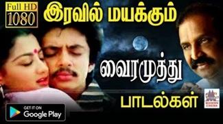 Iravil Vairamuthu Songs | Music Box