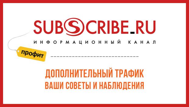 Продвижение сайтов в группах на Subscribe.ru