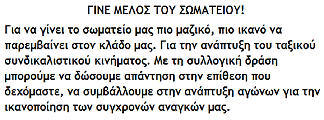 ΣΥΝΔΙΚΑΤΟ ΟΙΚΟΔΟΜΩΝ ΦΘΙΩΤΙΔΑΣ