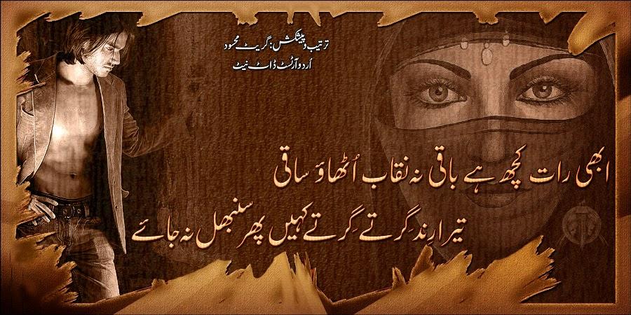 Saqi Urdu Poetry