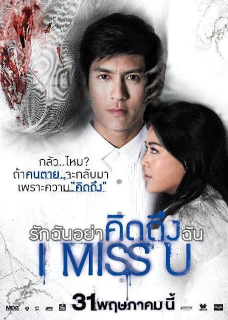 ดูหนังออนไลน์ [หนังไทย] [หนังมาสเตอร์] I Miss You รักฉัน.. อย่าคิดถึงฉัน - ดูหนังใหม่,หนัง HD,ดูหนังออนไลน์,หนังมาสเตอร์