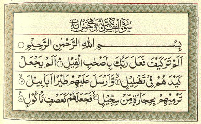 Citaten Quran Beserta Artinya : Surah al fil beserta artinya