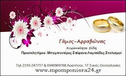 Γάμος πολιτικός και θρησκευτικός-Αρραβώνας