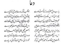 Allama Iqbal Poetry Due