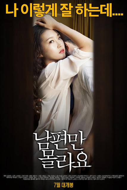 Film Semi South Korea Only My Husband Not Know (2015)