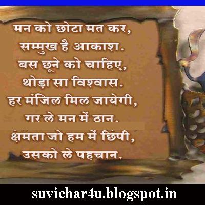 Man ko Chhota mat kar, Samukh hai akash, Bas Chune ko chahiye Thoda sa vishwas. Har manji mil jayegi  Agar le man me Than, Chhamata jo ham men chhipi hai  Agar le use pahachan
