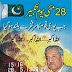 Youm E Takbeer 28 May When Pakistan Became Nuclear Power
