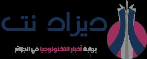 ديزاد نت - Dz Net | بوابة أخبار التكنولوجيا في الجزائر