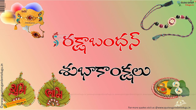 Rakshabandhan Telugu Greetings wishes quotes hdwallpapers 939