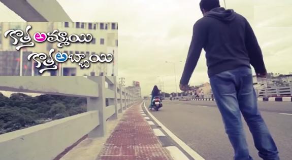 KOTHA AMMAYI KOTHA ABBAYI Telugu Short Film 2015 By Anand Varma