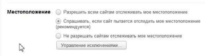 Отключение сведений о местоположении в Google Chrome