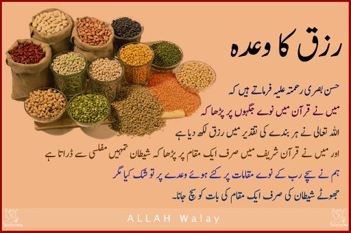 Allah Pak Ki Tarf sy Rizaq Ka Wada - Aqwal Hassan Bassri images For Facebook