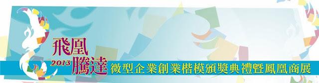 2013飛凰騰達微型企業創業楷模頒獎典禮暨鳳凰商展