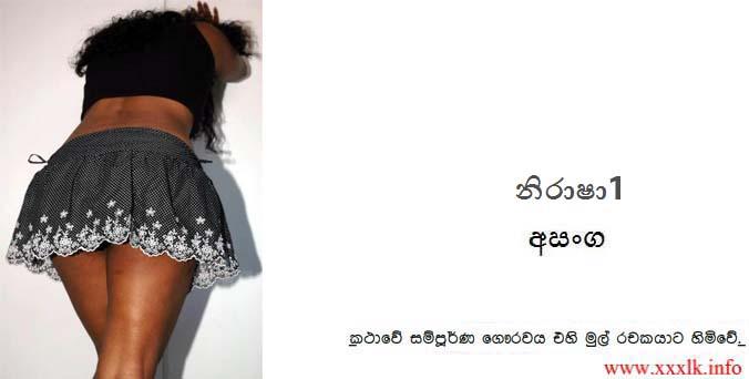 Sinhala New Wela Katha 2013