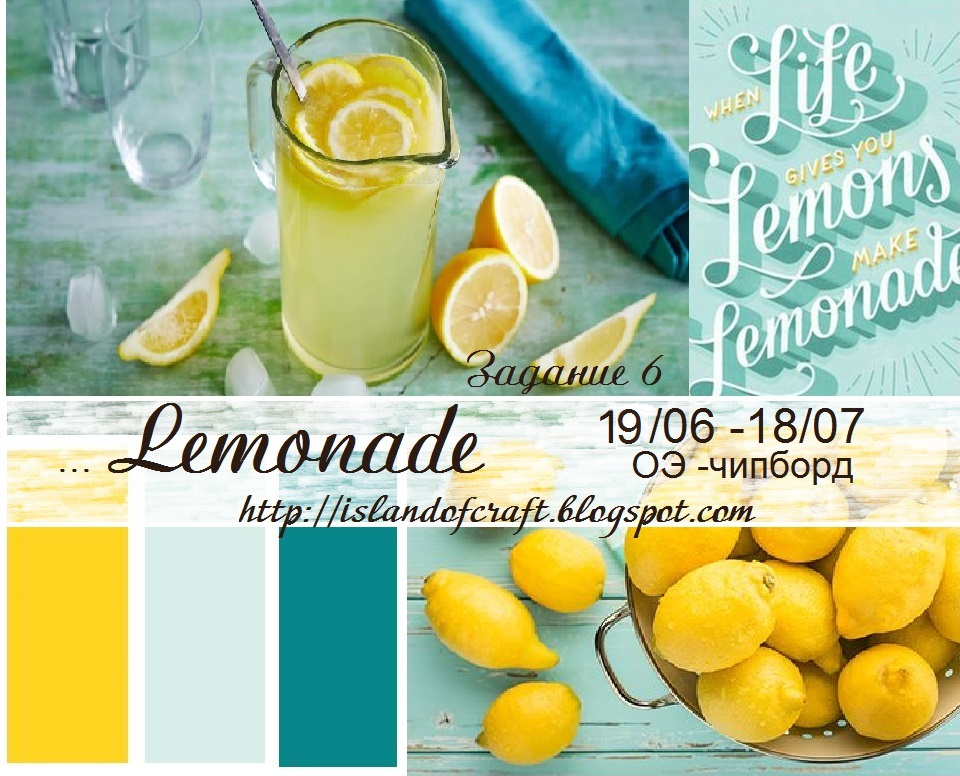 "Задание № 6 ""Lemonad"""
