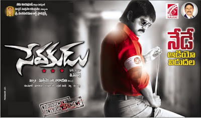 sevakudu songs download