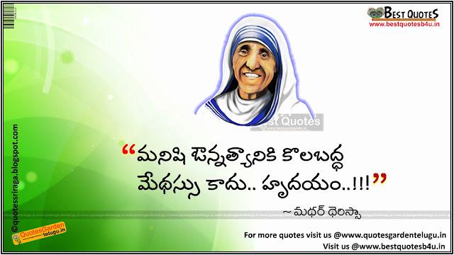 telugu mother teresa inspirational kind heart quotes